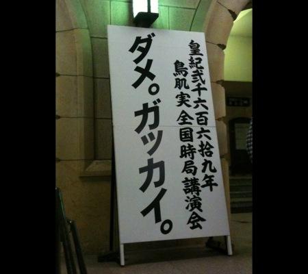 鳥肌実「ダメ。ガッカイ。」@名古屋市公会堂