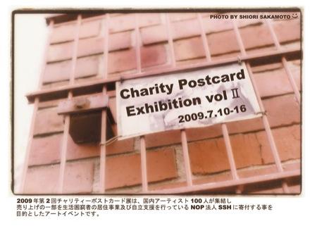 第2回チャリティーポストカード展