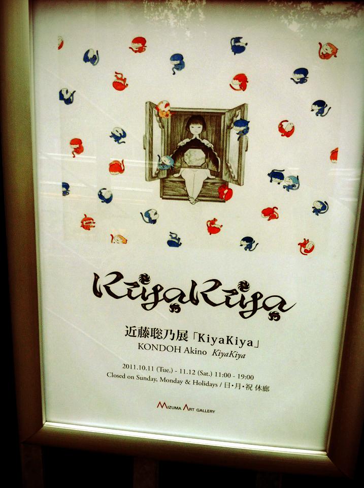 近藤聡乃 展 「KiyaKiya」
