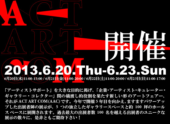ACT ART COM 2013 に参加します。