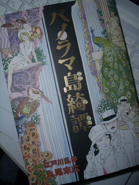 丸尾末広×江戸川乱歩「パノラマ島綺譚 」