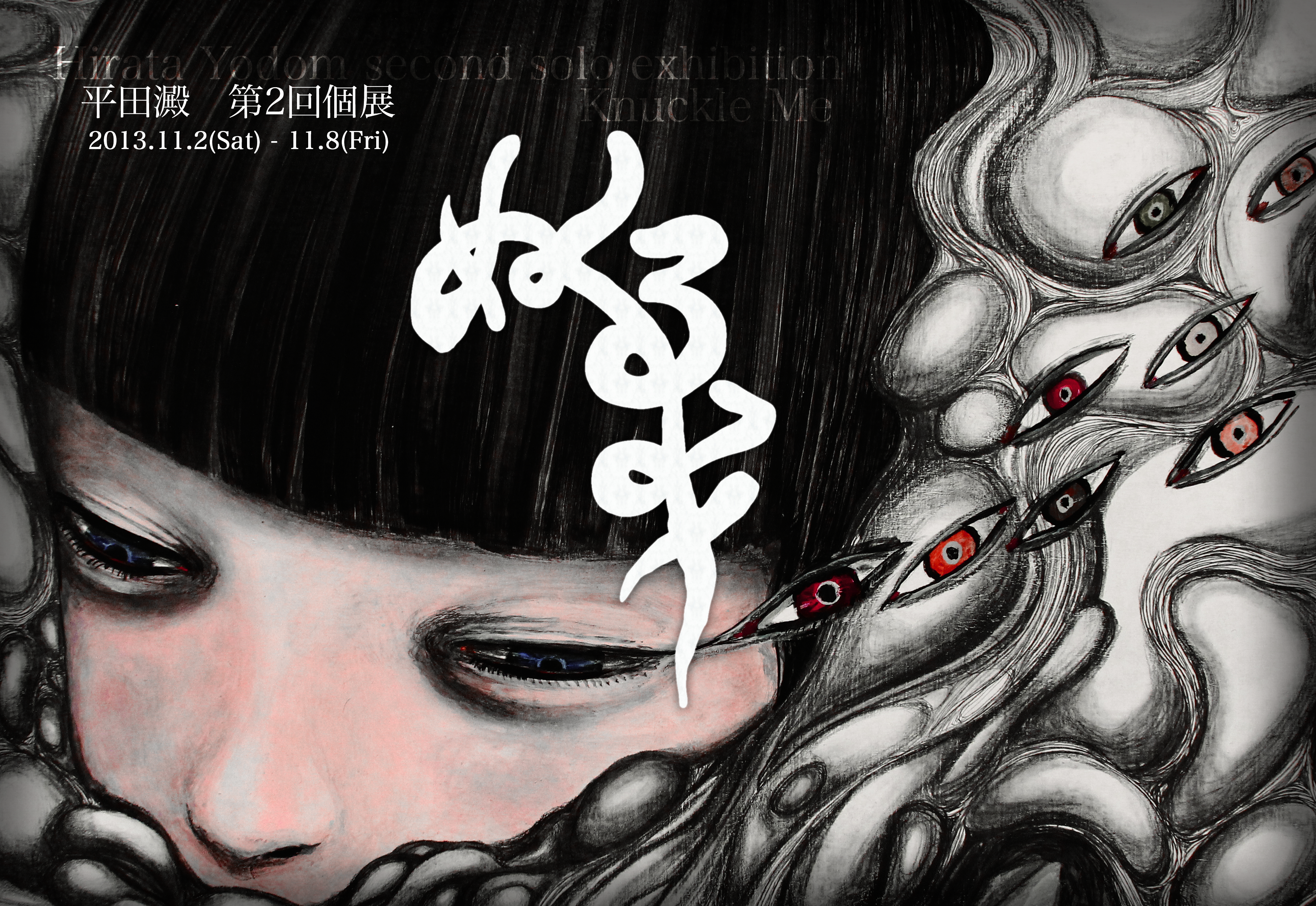 11/2(sat)-11/8(fri) 第2回個展「ぬくるみ」