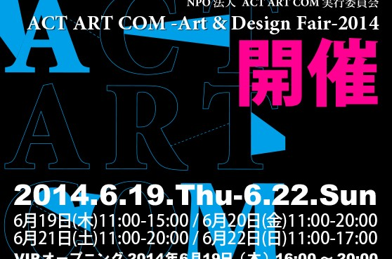 2014/06/19(thu) – 06/22(sun) ACT ART COM 2014