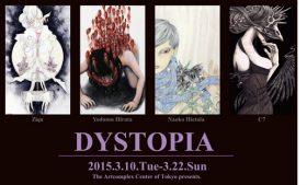2015/3/10(tue)-3/22(sun) DYSTOPIA