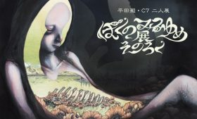 2016/12/13(tue) – 12/25(sun) 平田澱&C7 ぼくのみるゆめ展そのろく