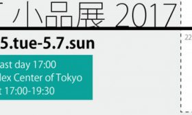 2017/04/25(tue) – 05/07(sun) ACT小品展 2017