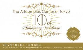 2017/8/5(sat) – 8/13(sun) アートコンプレックスセンター10周年記念展