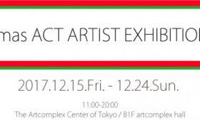 12/15(fri)-12/24(sun) X'mas ACT ARTIST EXHIBITION