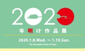 2020/1/8(wed) – 1/19(sun) 2020 年明け作品展