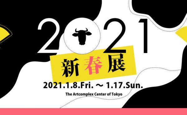 2021/1/8(fri) – 1/17(sun) 2021 新春展