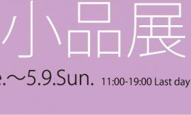 2021/04/27(tue) – 05/09(sun) ACT小品展 2021